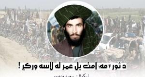 ملا محمد عمر مجاهد