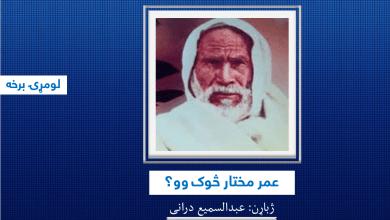 Photo of عمر مختار څوک وو؟(اوله برخه)