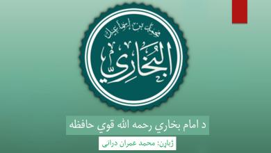 Photo of د امام بخاري رحمه الله قوي حافظه