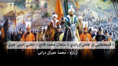 Photo of دقسطنطنیې تر فتحې وړاندي د سلطان محمد فاتح د خطبي ځینې خبري