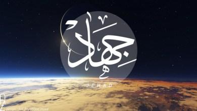 Photo of له ديني پلوه د جهاد ارزښت او حکم!