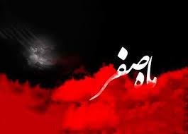 Photo of د اسلامي کال دوهمه میاشت صفر المظفر او غلط توهمات
