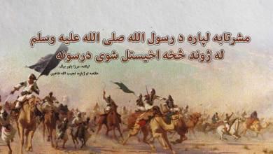 Photo of مشرتابه لپاره د رسول الله صلی الله علیه وسلم له ژوند څخه اخیستل شوی درسونه