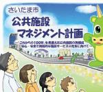 公共施設マネジメント【さいたま市編】…特別委の視察より➊