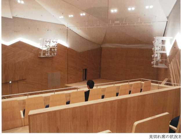 芸術館大ホール「見切れ席」…舞台の7割が見えるよう改修