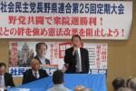 社民党長野県連合、定期大会開く