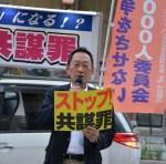 共謀罪法案…委員会飛ばして本会議!? ありえない暴挙だ!!