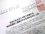 テロを想定した国民保護図上訓練の中止を県に申し入れ