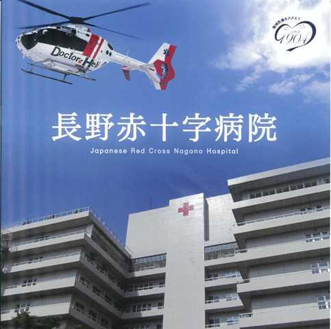 長野赤十字病院の移転建て替え…「若里多目的広場が最適」とされる「今」の課題【その1】