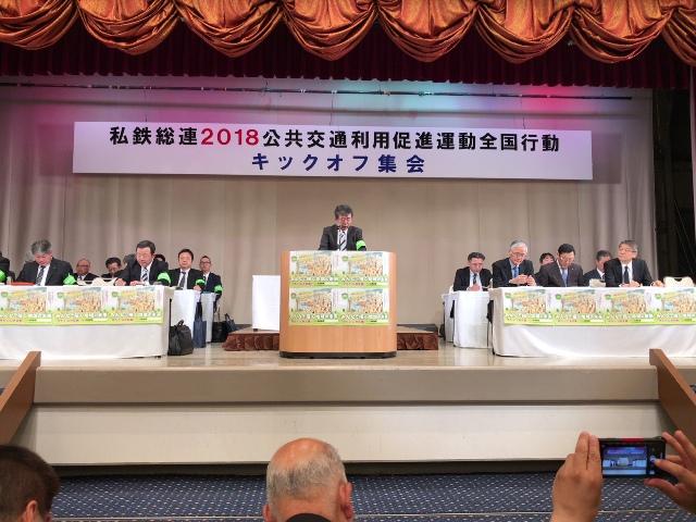 交通政策フォーラム2018 in花巻