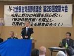 社民党県連大会…市民と立憲野党の共闘で9条改憲阻止へ