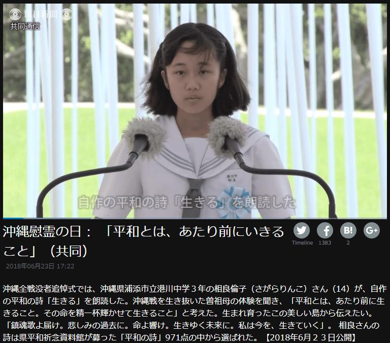 沖縄慰霊の日…平和の詩「生きる」