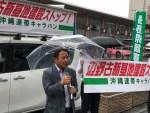 山城議長を招き沖縄連帯キャラバン
