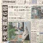 被害広がる震度6弱の大阪地震
