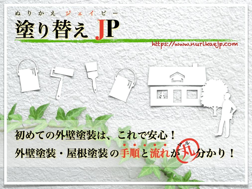 塗り替えJP