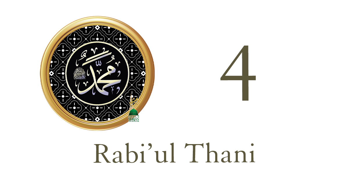 Rabi'ul Thani Islamic Month Dua Resources