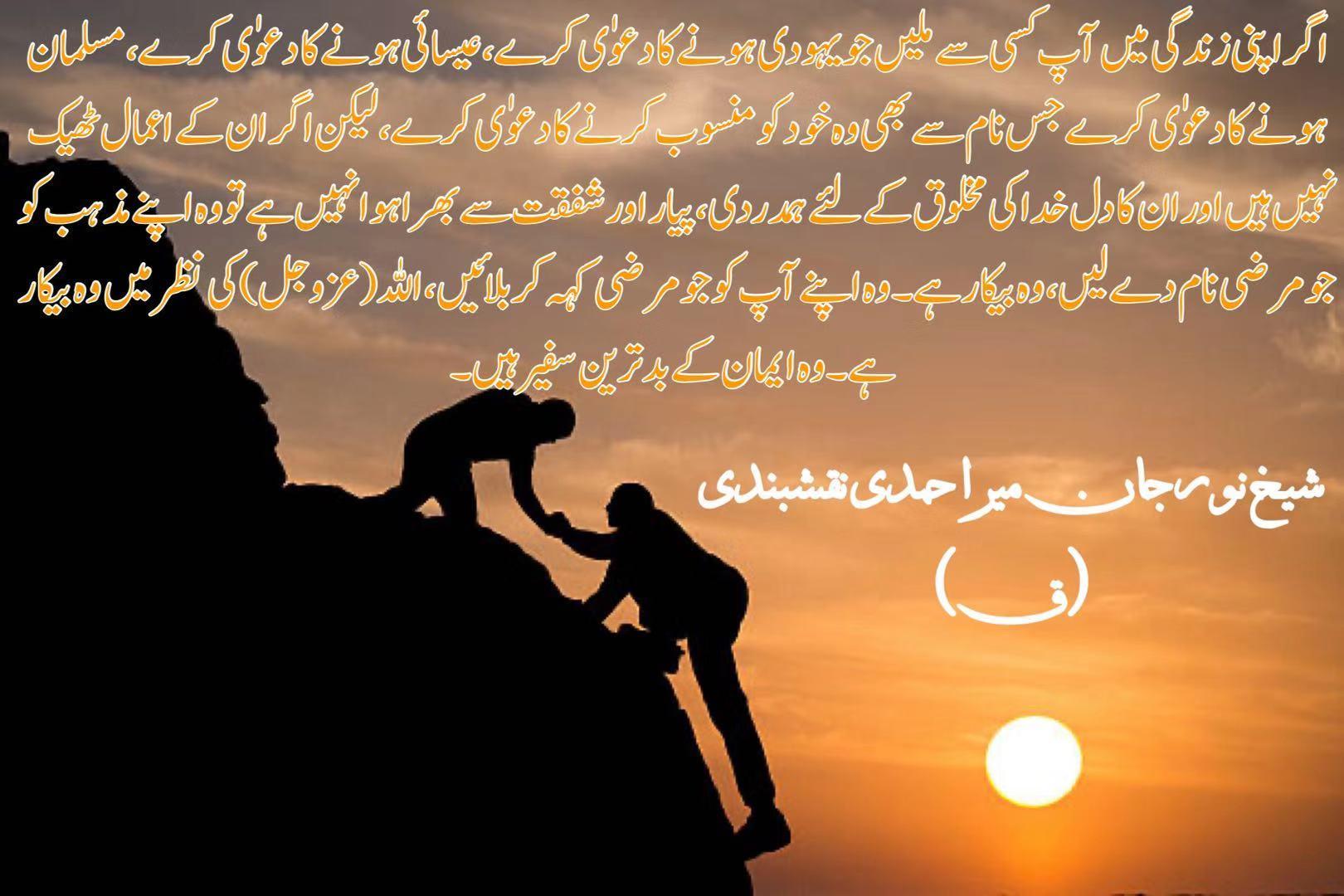 شیخ نور جان میر احمدی نقشبندی (ق) کے 22 نومبر، 2019 کے خطاب سے اقتباس۔  بِسْمِ ا...