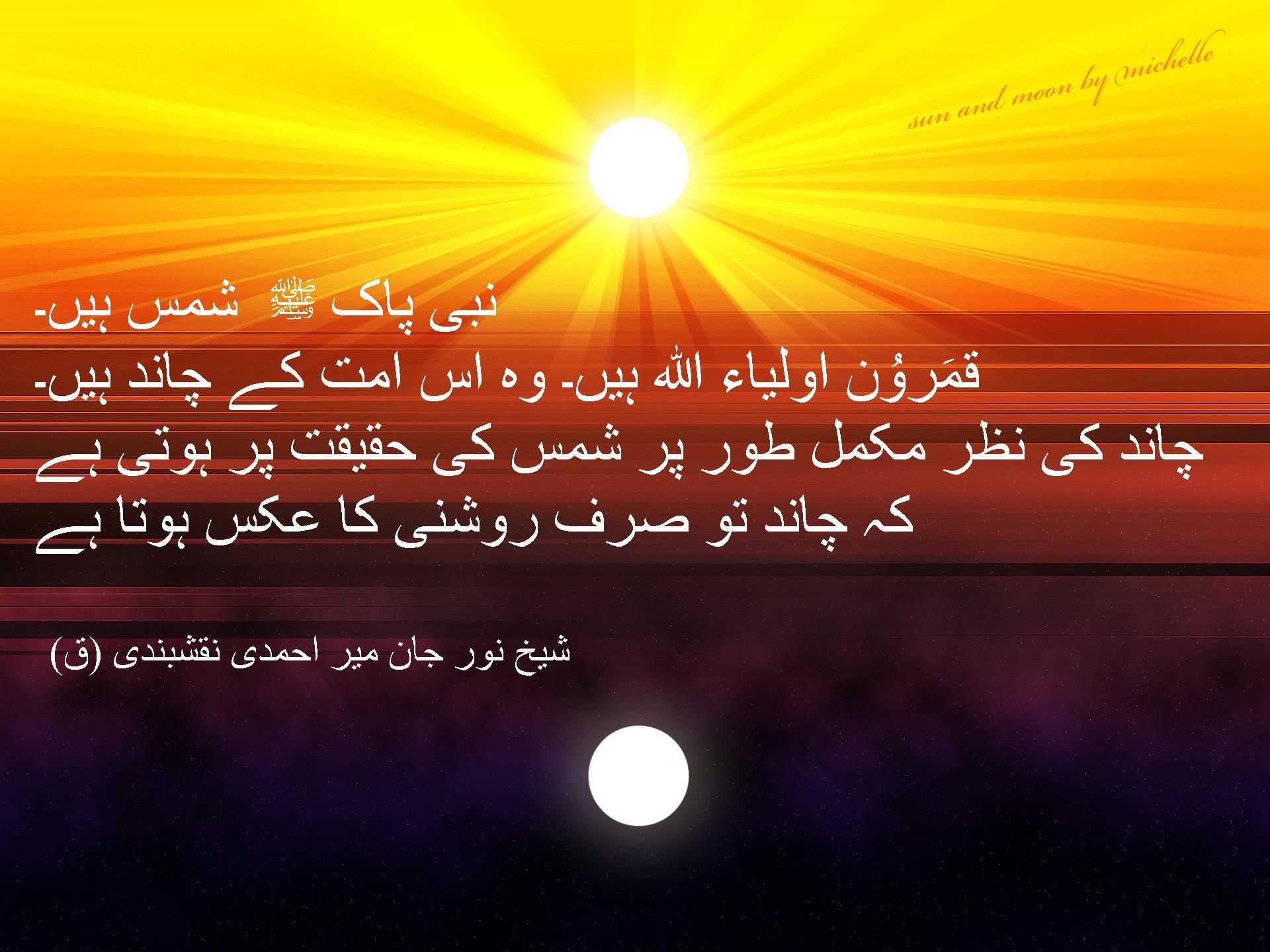 شیخ نور جان میر احمدی نقشبندی (ق) کے 17 نومبر، 2019 کے خطاب سے اقتباس۔  بِسْمِ ا...