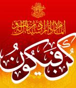 36.82 - Innama Amruhu irada Shay in