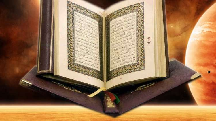 Holy Quran in the Sky