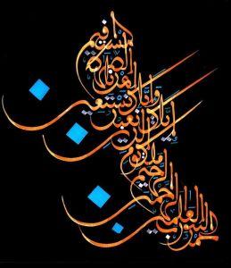 Surat-Al-Fatiha-Calligraphy-black-orange