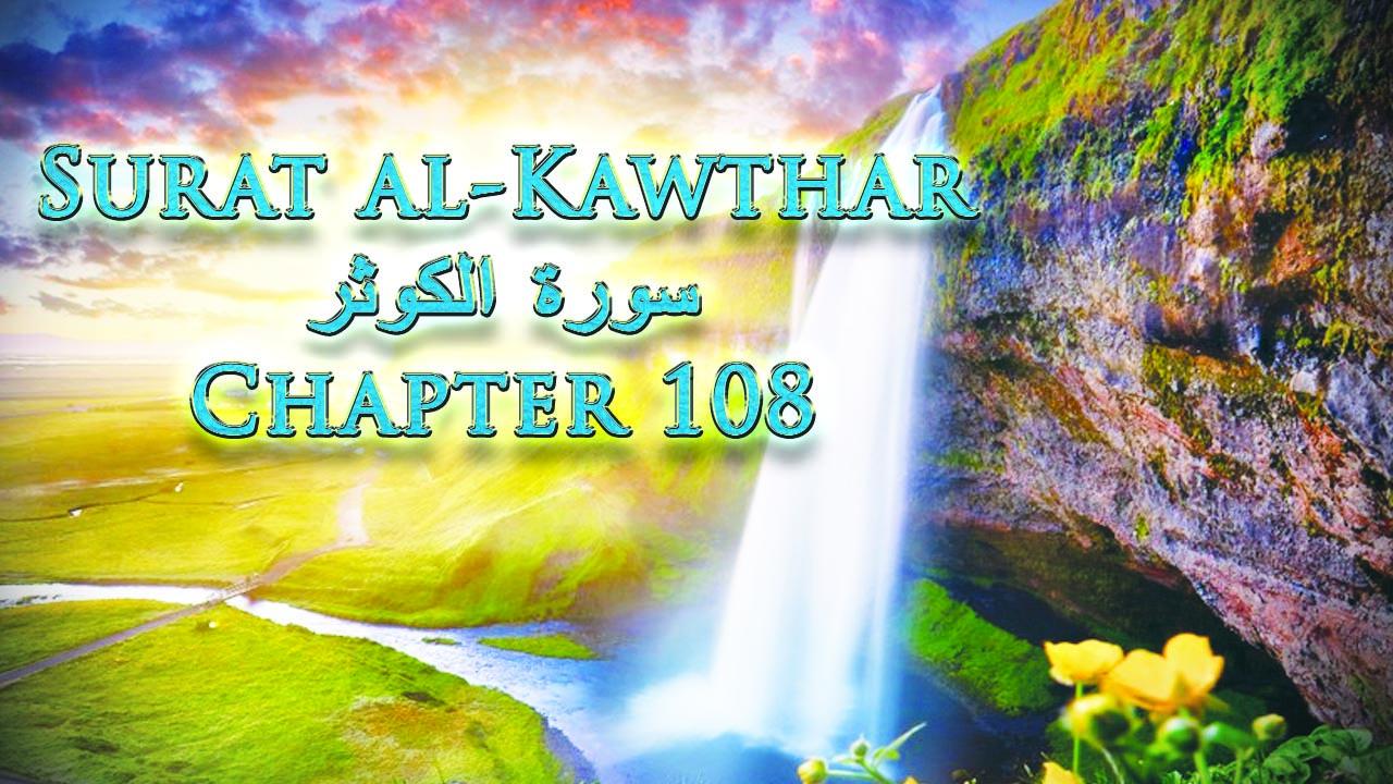 Surat al-Kawthar Mystical Number Chapter 108 feature image