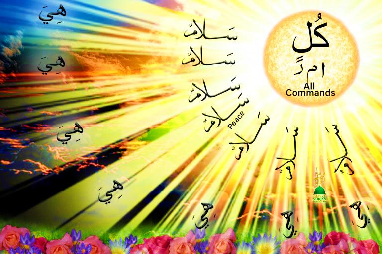 sun emanating salam,qul amr,salaamun hiya,