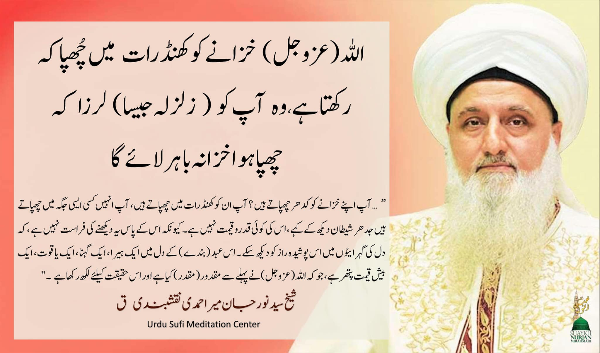 بِسْمِ اللَّهِ الرَّحْمَنِ الرَّحِيم Exhibit the best of manners| Allah (AJ) h...