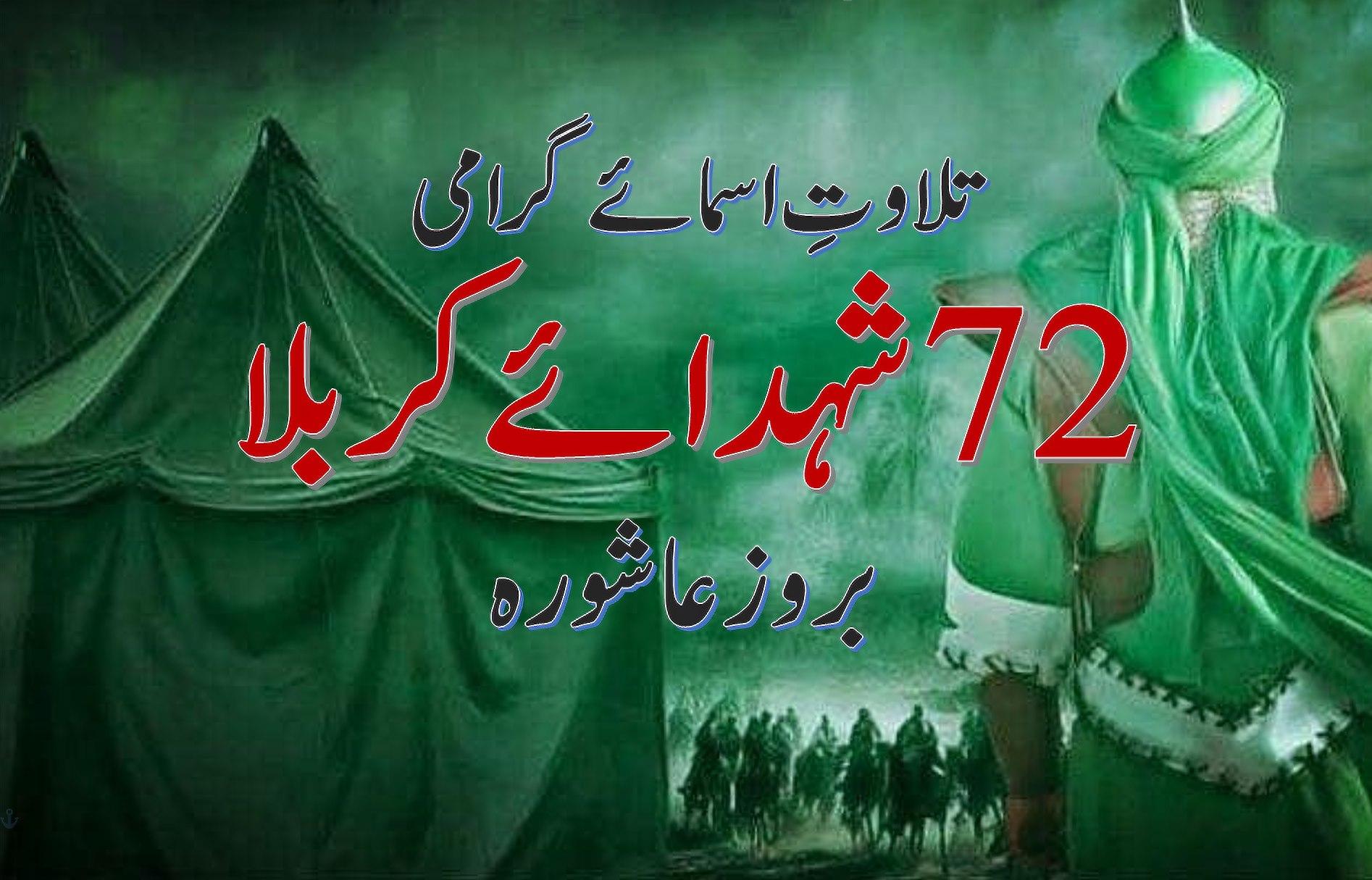 تلاوتِ اسمائے گرامی 72 شہدائے کربلا ، بروز عاشورہ  72 Martyrs of Karbala   حضرت ...