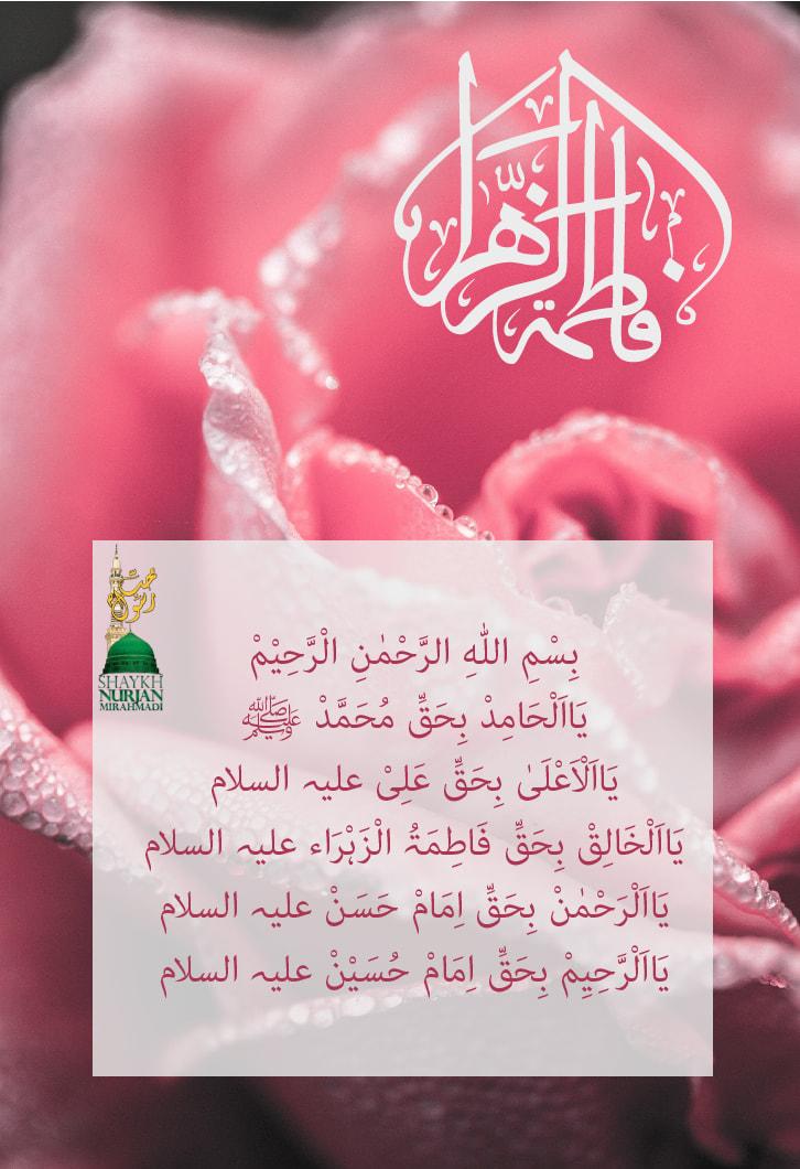 حضرت سیدتنا فاطمۃ الزہرا علیه السلام،سیدنا محمد المصطفیٰﷺ کی صاحبزادی سیدہِ کائن...