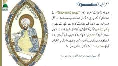 Urdu – قرنطینہ (طِبّی قید/بیماری کی وجہ سے علیحدگی کے