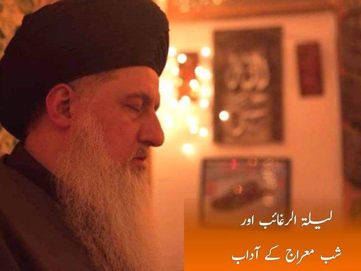 Urdu – ليلة الرغائب اور شب معراج کے آداب Practices