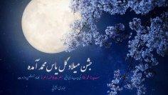 Urdu – ماہ جَمَادِىَ الْثَانِيْ یا جَمَادَى الْآخِرَة چھٹا قمری