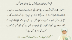 """Urdu – """"You are Being Tested to Become Aware of"""