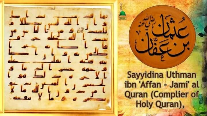 18 ذوالحجہ   شہادتِ ذوالنورین سیدنا عثمان بن عفان (ع)  آپ (ع)جامع القرآن اور نبی...