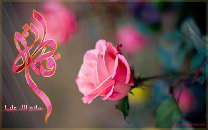 20 Jumada al-Thani: The Blessed Birthday of Sayidatina Fatimah al-Zahrā (ʿalayhi...