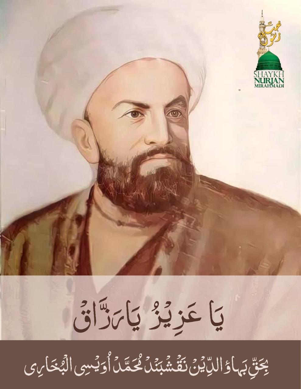 Bless your rizaq by reciting Ya Aziz o Ya Razzaq Bi Haqqi Baha Uddin Naqshband M...