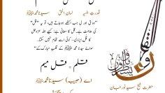 Urdu – Divinely Pen – Qaf and Qalam ق –قرآن