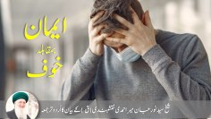 Urdu – Evilness Promotes Fear to Conquer You. Heavens Promote
