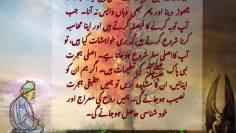 Urdu – Muraqbah Series-Level 1.3