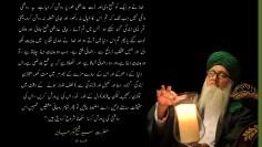 Urdu – One Circle of Creation, One Power that power