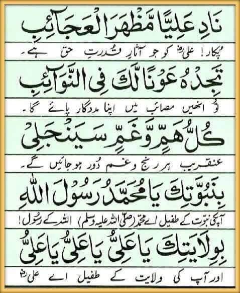 Power of Reciting Nadi Ali   نادِ علی پڑھنے کی طاقت  (امام احمد رضا خان قادری کی...