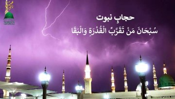 Urdu – Question: What to recite for Laylatul Qadr (night