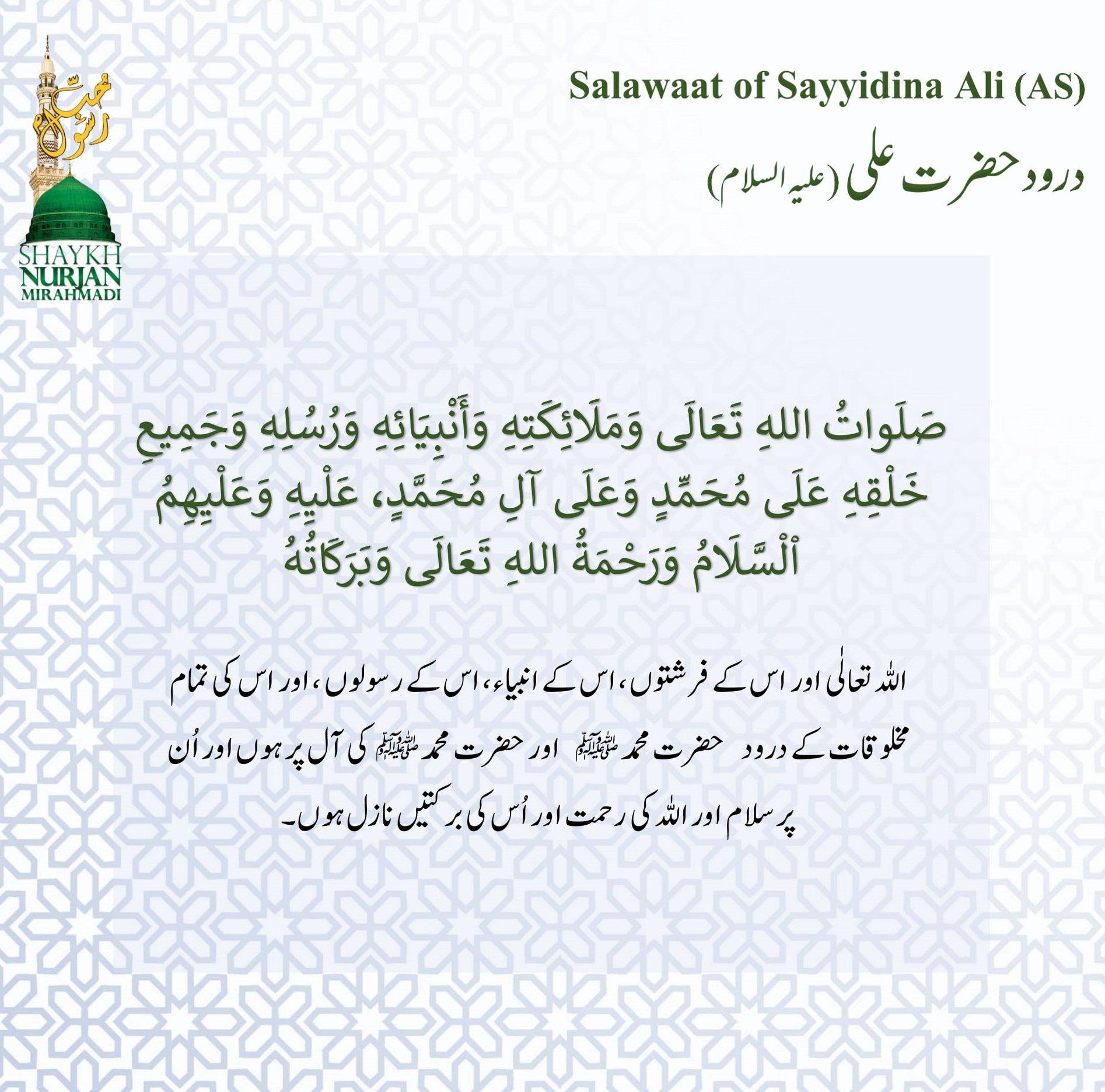 Salawaat of Sayyidina Ali (AS)  درود / صلوٰۃ سیدنا علی (علیہ السلام)  حضرت علی ؑ...