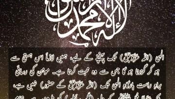 Urdu – ShaykhTalk # 5 – Ascension Into The Prophetic