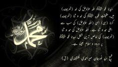 Urdu – ShaykhTalk # 8 – Prophet (ﷺ) is The