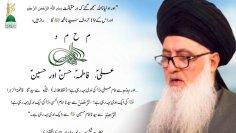Urdu – The Kawthar is a Light the Soul will