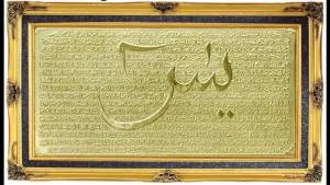 Yaseen's Surat in bold Gold