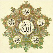 ahl_kisa - Ahlul Bayt - 5