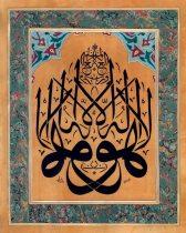 calligraphy mirroring, allah hu